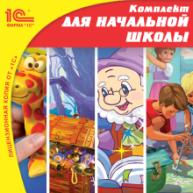 Комплект электронных учебных материалов для начальной школы
