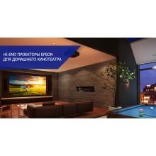 Hi-End проекторы EPSON