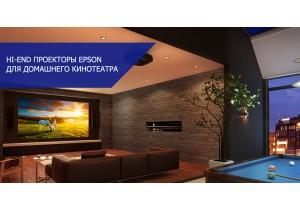 Hi-End проекторы EPSON для домашнего кинотеатра стали намного доступнее