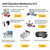 ПОЛНЫЙ КОМПЛЕКТ LEGO MINDSTORMS EV3  (10+)