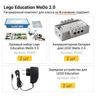 РАСШИРЕННЫЙ КОМПЛЕКТ LEGO WEDO 2.0 ДЛЯ КЛАССА
